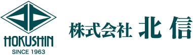株式会社 北信
